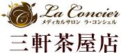 ラコンシェル 三軒茶屋店