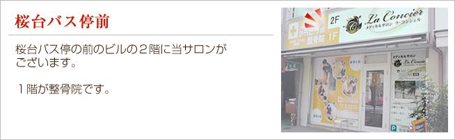 桜台バス停