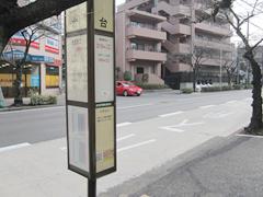 バス停「桜台」