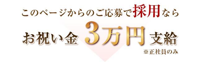 このページからのご応募で採用ならお祝い金3万円支給