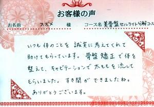 杉田直子様